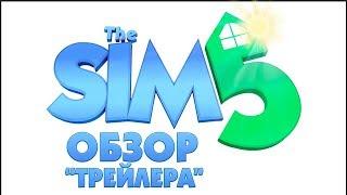 THE SIMS 5 - РЕАКЦИЯ НА ТРЕЙЛЕР | СЕКРЕТНЫЙ ТРЕЙЛЕР!