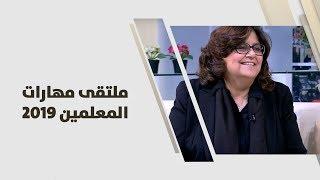 ماري تادرس - ملتقى مهارات المعلمين 2019