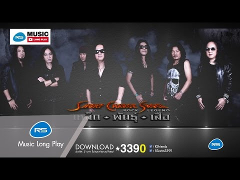 Short Charge Shock  Rock Legend  เหล็ก-พันธุ์-เสือ :รวมศิลปิน [Official Music Long Play]