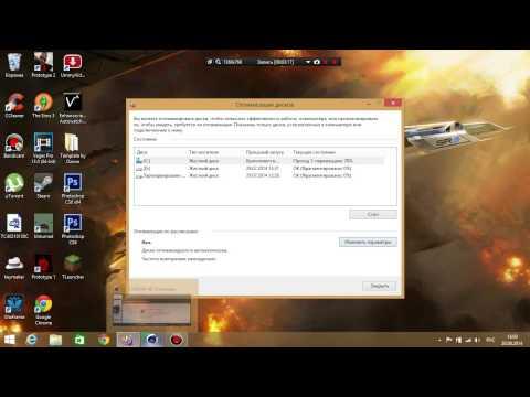 оптимизация системы Windows 8.1 и её жестких дисков