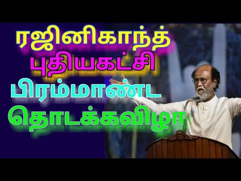 Rajinikanth's new political party commencement ceremony @ Kovai || Daily trend 24/7