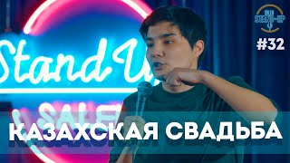 Поза орла, Идеальная свадьба, Казахстанское кино