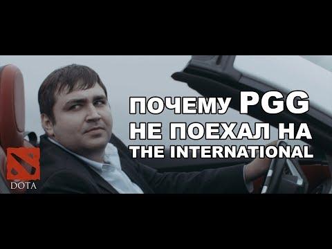 Почему PGG не поехал на THE INTERNATIONAL?
