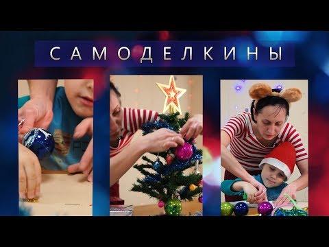 Самоделкины - Украшаем дом к Новому году с редакцией KurskTV