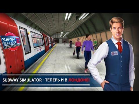 Симулятор Метро 3D Лондон. Водитель Метро. Новые Игры на Андроид. Осень 2016