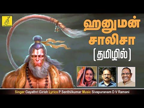ஹனுமான் சாலிசா  Hanuman Chalisa   Anjaneya Song With Tamil Lyrics   Gayathri Girish   Vijay Musicals
