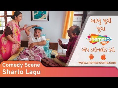 Sharto Lagu | Best Comedy Scene | Malhar Thakkar | Watch Full Movie On #ShemarooMe App Download Now