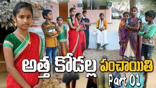 అత్తా కోడలు పంచాయతీ Part 01   Ultimate Village Comedy   Vishnu Village Show