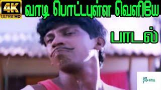 Vaadi Pottapulle Veliye( Scene ) ||வாடி பொட்டபுள்ள வெளியே ||Vadivelu Voice Gana Kuthu H D Song