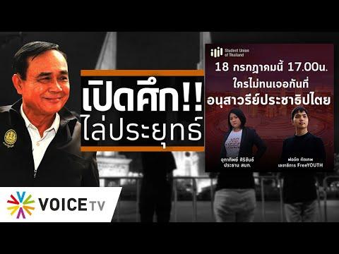 Wake Up Thailand - นศ.เปิดศึก ไล่ประยุทธ์!! ถอนโคนอำนาจเผด็จการ