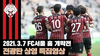 FC서울 홈 개막전 전광판 특집영상 최초공개!