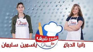المرحلة ما قبل الأخيرة - رانيا الدباغ VS ياسمين سليمان