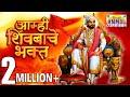 Aamhi Shivbache Bhakt (आम्ही शिवबाचे भक्त) Marathi Song
