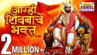 Aamhi Shivbache Bhakt (आम्ही शि�...