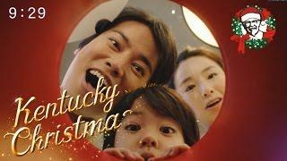 ケンタッキークリスマス「おうちレストラン」篇 曲は竹内まりやさんの『...