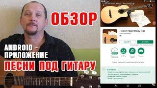 ОБЗОР android-приложения ПЕСНИ ПОД ГИТАРУ