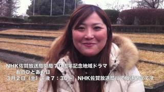 NHK佐賀放送局開局70周年記念ドラマあのひとあの日で はなわさんの奥様...