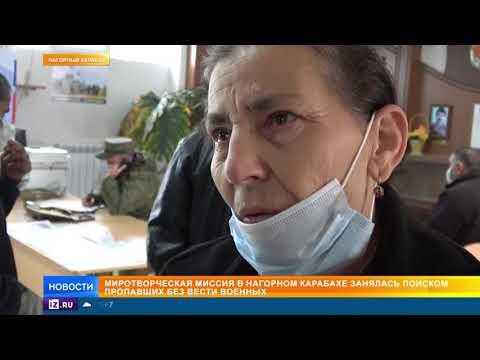 Новая миссия: в Карабахе начали поиски без вести пропавших