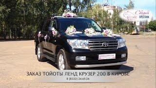 Toyota Land Cruiser 200 | Классический свадебный внедорожник | Свадьба Престиж Киров