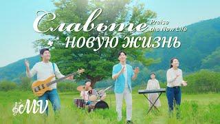 Новые Христианские Песни «Хвалим новую жизнь» Корейский видеоклип поклонения