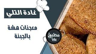 معجنات هشة بالجبنة - غادة التلي