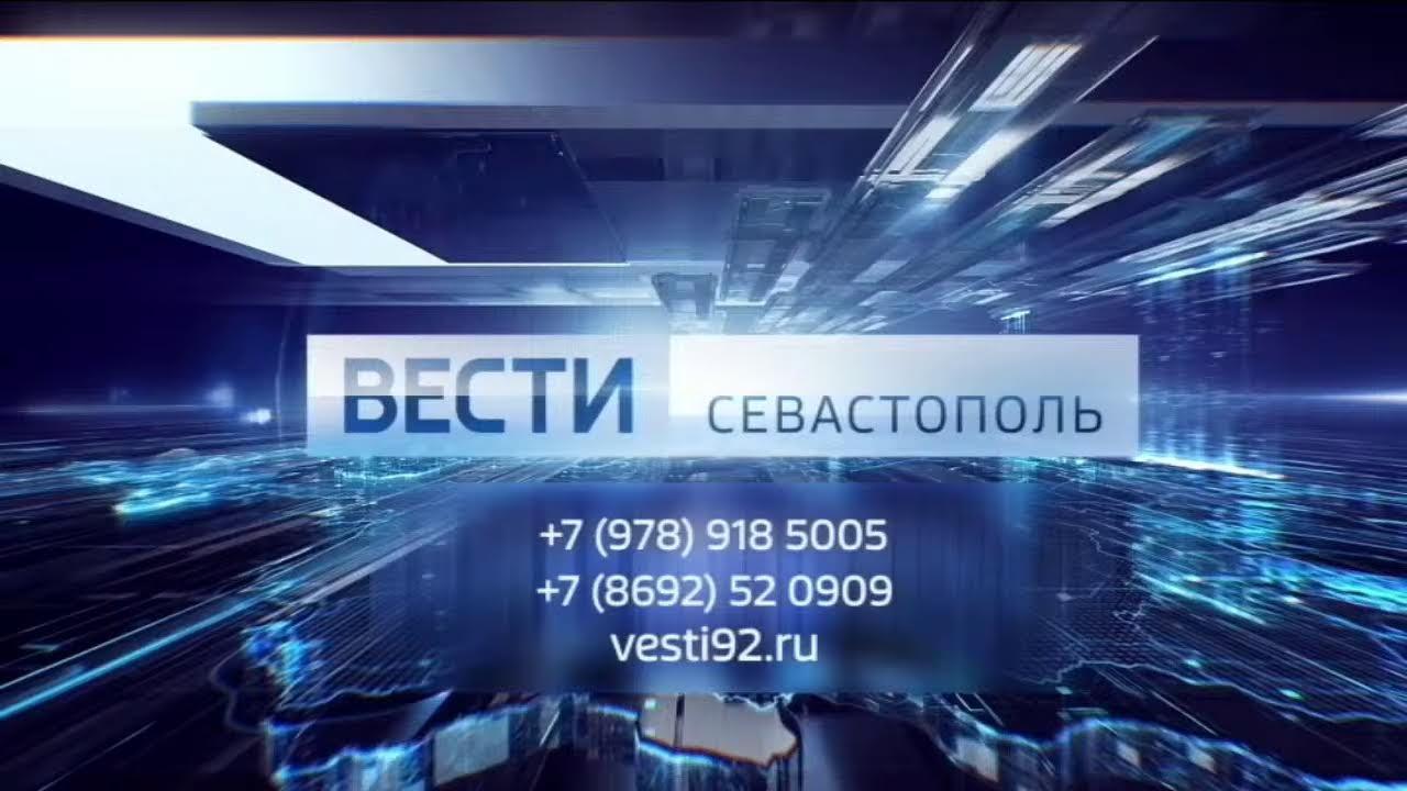 Вести Севастополь Прямой Эфир
