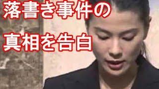 てれびっこ、今回の動画はこちら⇒ 江角マキコ、落書き写真画像の真相告...