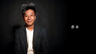 香水/DJ銀太