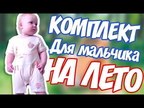 КАК ОДЕВАТЬ МАЛЬЧИКА?  👦👕 | ОБЗОР ОДЕЖДЫ | 👖 Детская одежда для малыша |  КОМПЛЕКТ для мальчика 🍭