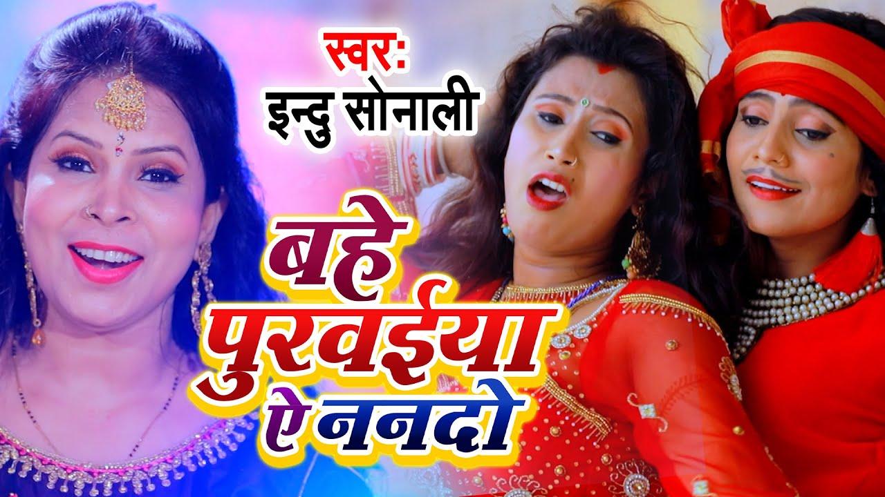 #VIDEO - #Indu Sonali का सुपरहिट गीत  - बहे पुरवइया ऐ ननदो  | Bahe Purvaiya Ae Nanado | Lokgeet 2020