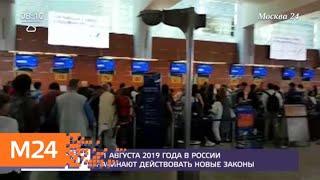 С 1 августа 2019 года в России начинают действовать новые законы - Москва 24
