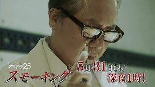 """5月31日(木)深夜1時放送】 4人の暗殺集団""""スモーキング""""は、普段は公園..."""
