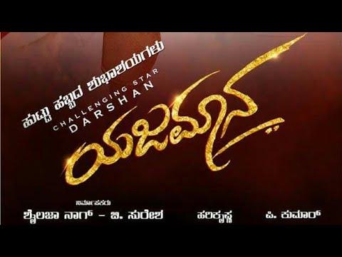 Kannada picture darshan yajamana full movie