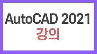 AutoCAD 2021 강의 #1 오토캐드의 기본화면구…