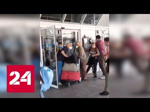 Украинские туристы смяли санитарное оцепление и сбежали после возвращения из Вьетнама - Россия 24
