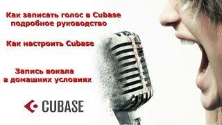Как записать голос в Cubase - подробное руководство