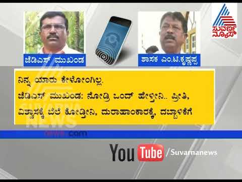 JDS MLA M.T.Krishnappa Against JDS Leader | Suvarna News