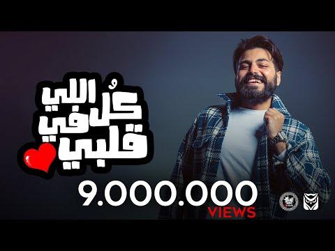 Muslim - Kol Ellie Fi Alby  مسلم - كل اللي في قلبي (الاغنية الرسمية لفيلم عروستي)