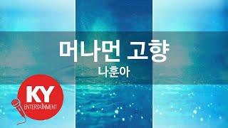 [KY ENTERTAINMENT] 머나먼 고향 - 나훈아 (KY.335)