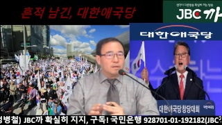 [6.13선거]대한애국당 마침내 '흔적' 남겨---자유한국당 '지각변동' 소용돌이