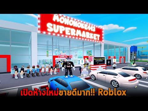เปิดห้างใหม่ขายดีมาก Roblox