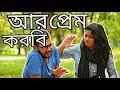 Bangla funny video | Love Fact | GS Film House | 2017