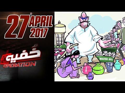 Water Mafia | Khufia Operation | Samaa TV | 26 April 2017