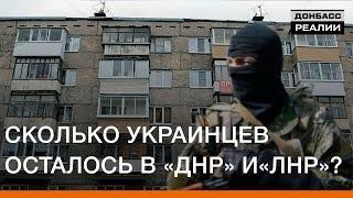 Сколько украинцев осталось в «ДНР» и «ЛНР»? | Донбасc Реалии