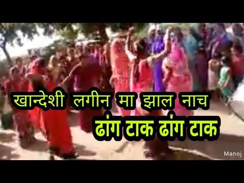 khandeshi lagin ma dhoom  - FEB 23  2016 खान्देशी लगीन नि झालं नाचणी पद्धत