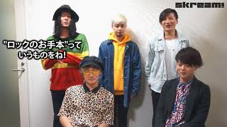 """LAID BACK OCEAN、""""8年かかりましたよ"""" 1stフル・アルバム『NEW MOON』リリース―Skream!動画メッセージ"""