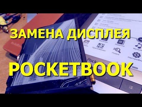 Как заменить дисплей. PocketBook Touch 2 623