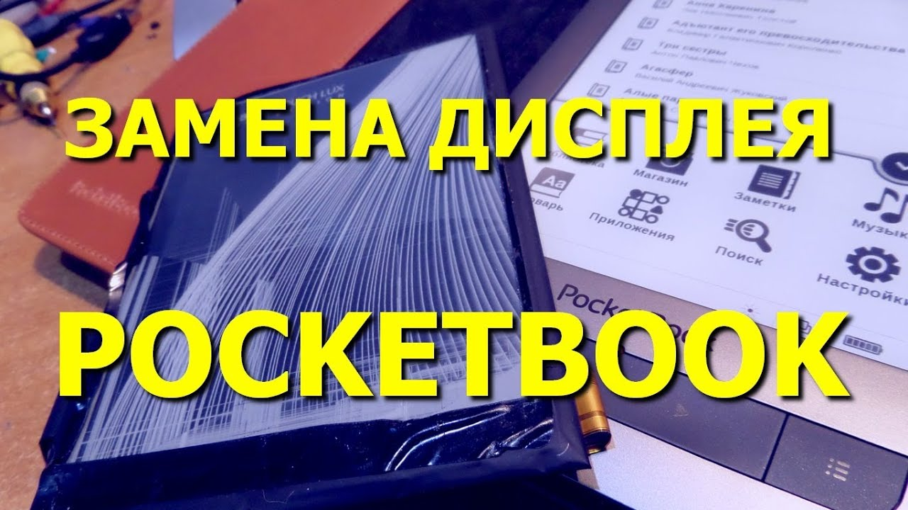 Замена сенсора PocketBook 624 Touch - YouTube