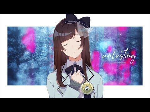 【歌ってみた】unlasting / Covered by 花鋏キョウ【LiSA】