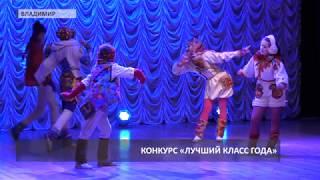 2018 05 22 Лучший класс года во Владимире